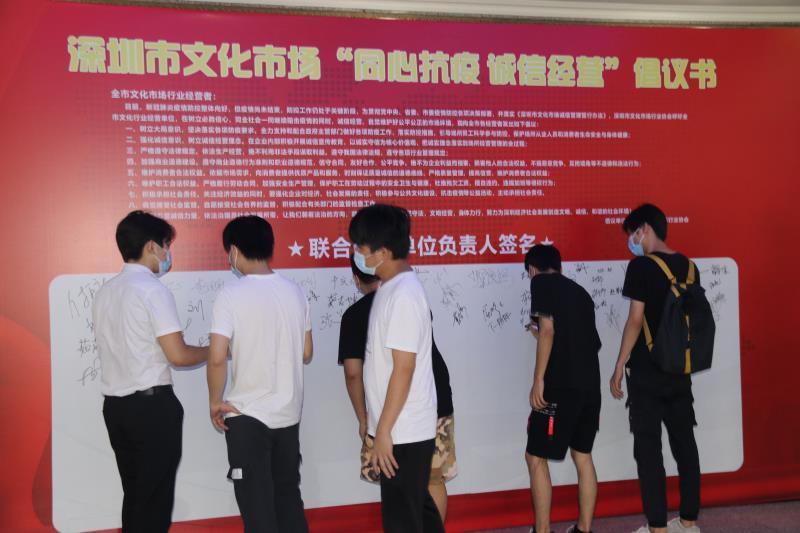 让诚信经营成为行业主题!深圳市文化市场